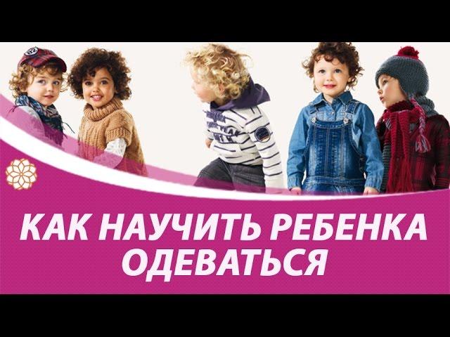 Как научить ребенка одеваться?  Монтессори метод