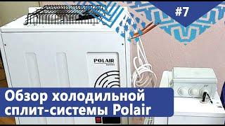 Обзор холодильной сплит-системы Polair SM115 S для холодильных камер. Преимущества и недостатки