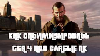 Как оптимизировать GTA 4 под слабые пк