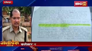 Dantewada में नक्सलियों के पत्र से मतदान कर्मियों में दहशत   कलेक्टर ने दिया सुरक्षा का पूरा भरोसा