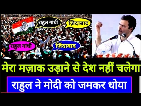 Rahul Gandhi की रैली, Narendra Modi की धुलाई || Rahul ने कहा मेरा मजाक छोड़ो देश को जवाब दो