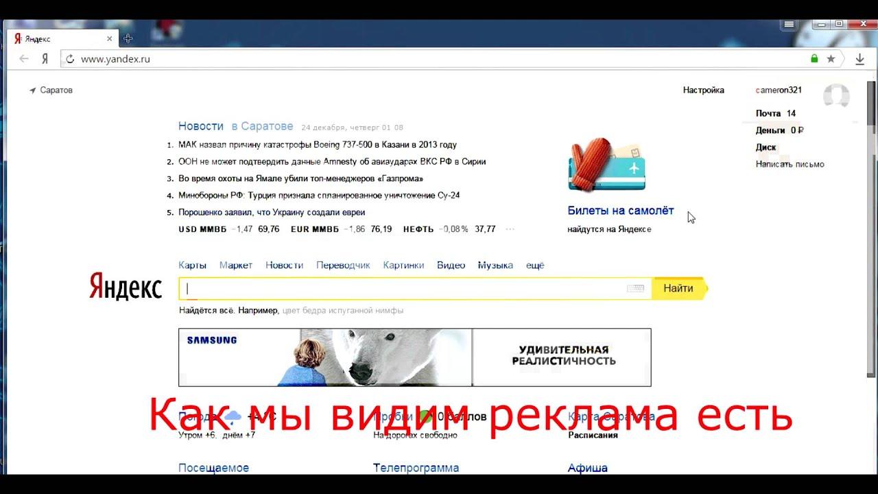 реклама на браузере как убрать разобрались разнице между
