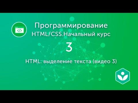 HTML: выделение текста (видео 3)| HTML/CSS.Начальный курс | Программирование