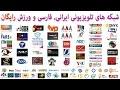WATCH IRANIAN TV LIVE ONLINE FREE GEM TV, IRAN 3, FARSI1, GEM, VARZISH - LIVE IRIB Download MP3