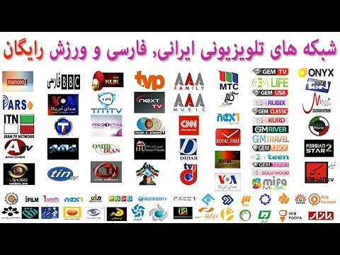 WATCH IRANIAN TV LIVE ONLINE FREE GEM TV, IRAN 3, FARSI1, GEM, VARZISH - LIVE IRIB