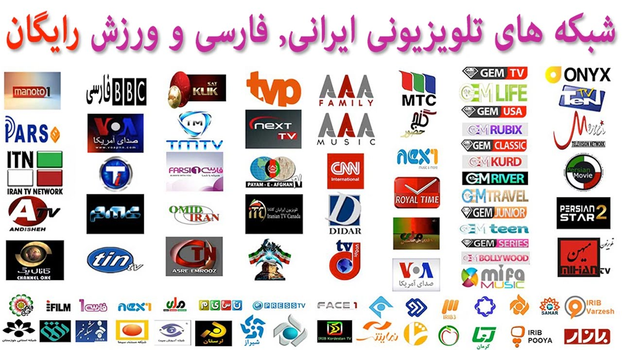 WATCH IRANIAN TV LIVE ONLINE FREE GEM TV, IRAN 3, FARSI1, GEM, VARZISH -  LIVE IRIB