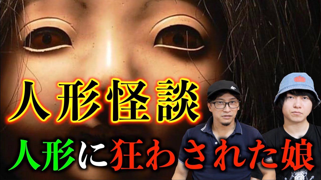 【続・人形怪談】人形に狂わされた娘!