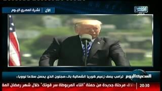 ترامب يصف زعيم كوريا الشمالية بالـ«مجنون الذي يحمل سلاحا نوويا»