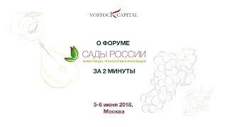 Ежегодный инвестиционный форум и выставка ''Сады России 2018''