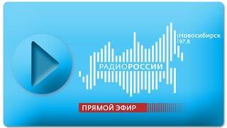 Прямой эфир Радио России и ВестиFM