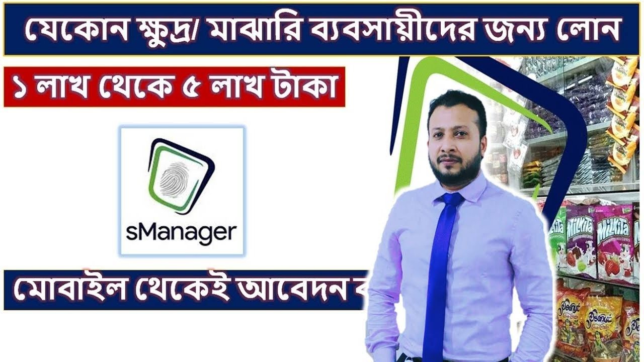 How To Get Instant Loan From sManager 2021 | sManager easy loan without  documents | sManager loan কি - YouTube
