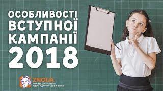 Особливості вступної кампанії 2018 / ZNOUA