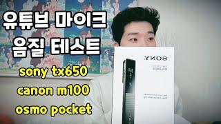 유튜브용 마이크 음질 테스트 (Sony TX650, C…