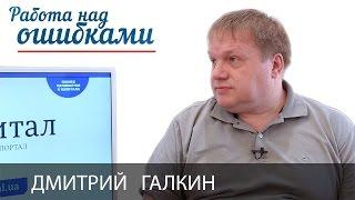 """Дмитрий Галкин и Дмитрий Джангиров, """"Работа над ошибками"""", выпуск #182"""