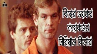 বিশ্বের ভয়ঙ্কর কয়েকজন সিরিয়াল  কিলার || by Unknown Facts Bangla ||
