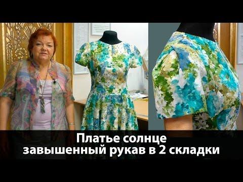 Платье солнце с коротким рукавом Завышенный рукав в 2 складки