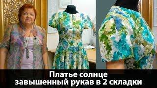 Показ готового изделия. Платье солнце с коротким рукавом. Завышенный рукав в 2 складки.