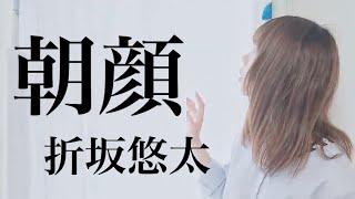 今回久しぶりのアカペラで折坂悠太さんの「朝顔」を歌わせていただきま...
