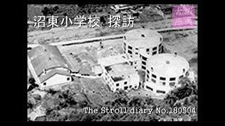 沼東小学校探訪(蝦夷古画)18.05.04