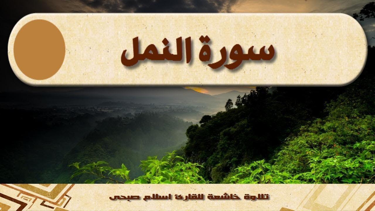 Download اسلام صبحى : سورة النمل - Surat Al'Naml - Islam sobhy