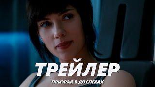 Призрак в доспехах - Трейлер на Русском | 2017 | 2160p