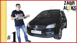 Ford C-MAX 2006. Честный отзыв за 10 лет владения (Часть 1) [ZABRALEKS]