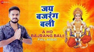 ए औ बजरंज बली A Ho Bajrang Bali Full Audio Jai Bajrang Bali Vijay Chouhan Bhojpuri Bhakti Geet