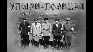 Упыри-предатели. Как сложилась судьба полицаев после Великой Отечественной Войны?