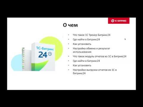 Живой мастер-класс по настройке 1С для интернет-магазина: презентация новых модулей