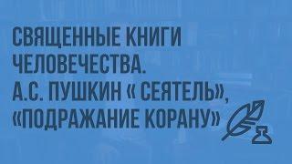 Литература 5 (Архангельский А.Н.) - Священные книги человечества и литература. Видеоурок