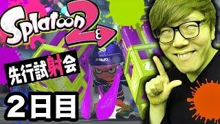 【スプラトゥーン2】先行試射会2日目!目指せ10キル!【ヒカキンゲームズ】【Splatoon2】