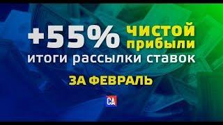 ЗАРАБОТОК НА СТАВКАХ | +55% ПРИБЫЛИ  ЗА ФЕВРАЛЬ В VIP ГРУППЕ СПОРТ АНАЛИЗА