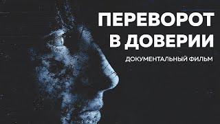 Переворот в Доверии. Документальный фильм про Биткоин и Блокчейн