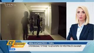 Ο Ρουβίκωνας «χτύπησε» το εστιατόριο του Μποτρίνι στο Χαλάνδρι - Ώρα Ελλάδος Καλοκαίρι | OPEN TV