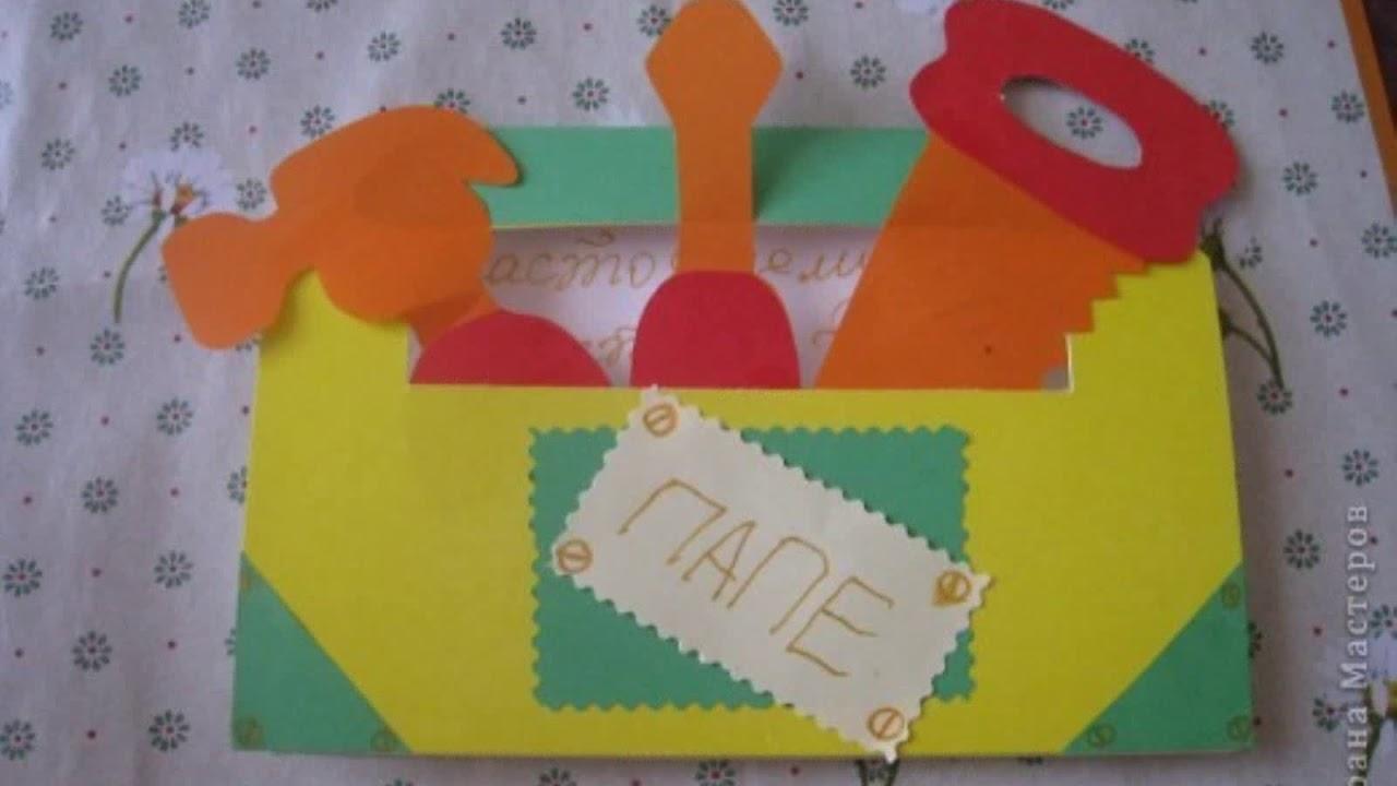 Детские открытки с днем рождения папе своими руками