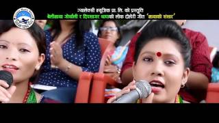 Superhit New Typical Dohori Song 2017 | Gaunma Ghar | By Dipsagar Thapa Magar,Belimaya Gorkhali