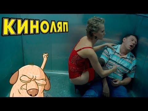КИНОЛЯПЫ сериала СеняФедя 1 сезон