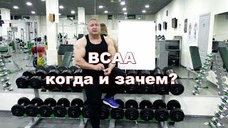 видео BCAA для чего он нужен! Для чего нужно пить БЦАА (BCAA)