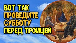 Вот так проведите субботу перед Троицей | Эзотерика для Тебя