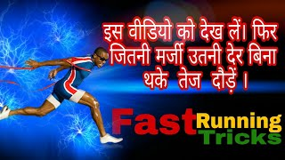 How to Run Fast - तेज दौड़ने के तरीके - fast running strategy in hindi-Fast running tips