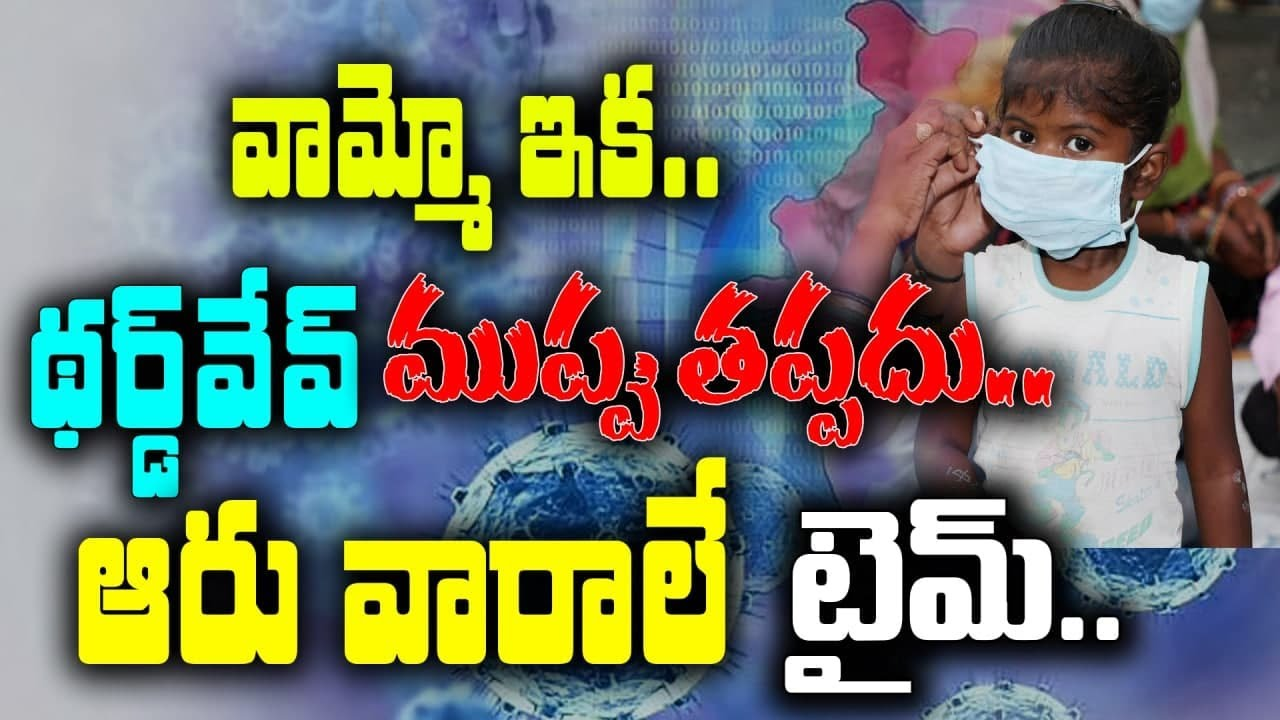 వామ్మో ఇక.. మూడో ముప్పు తప్పదు.. ఆరు వారాలే టైం ||  latest updates || interesting facts #kskhome