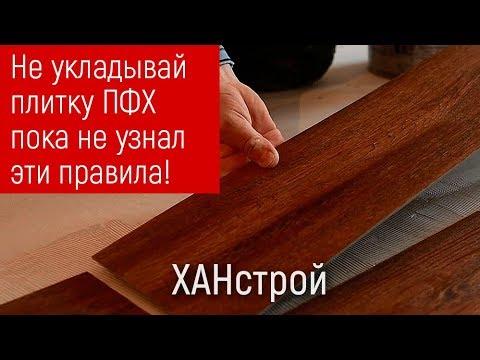 укладка свободнолежащей ПВХ плитки Art Tle. Купить в Красноярске .