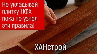 видео Укладка плитки ПВХ на пол: технология монтажа