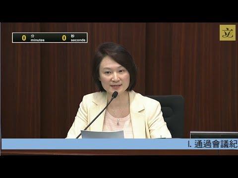 內務委員會會議 (2019/05/10)