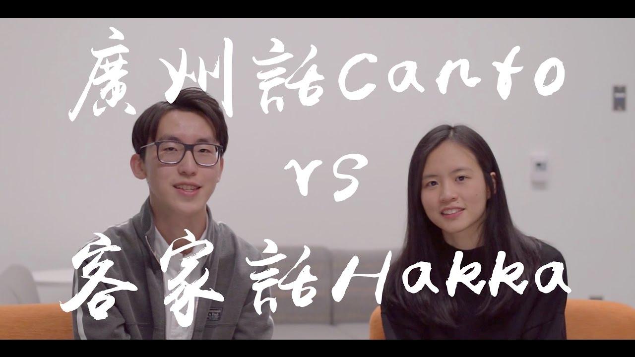 廣州話Cantonese vs 客家話Hakka - YouTube