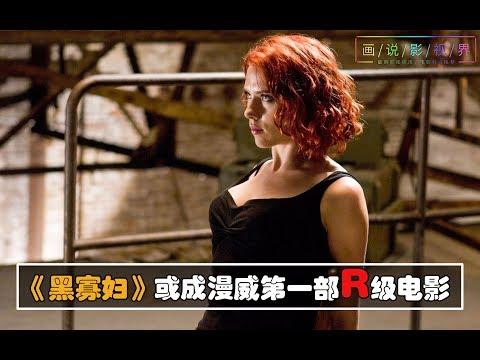 彩蛋早已埋伏!你们期待的《黑寡妇》电影来了!或将成为漫威第一部R级电影!