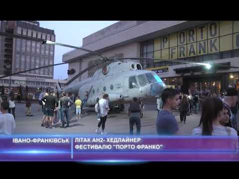 """Ан-2 -хедлайнер фестивалю  """"Порто Франко"""""""