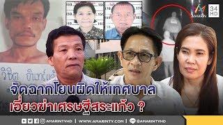 ทุบโต๊ะข่าว :นายก ชี้ถูกโยนบาปฆ่า 2เศรษฐีหวังไล่พ้นการเมือง ลั่นไม่กราบศพหวั่นถูกครหา14/02/61
