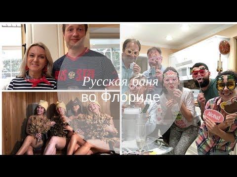 США!  Русская баня во Флориде зимой ! Веселуха