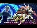 EXVSMBON 高円寺キューブ 17/06/18 Part1 Kouenji Cube MS Gundam EXVS Maxi Boost …
